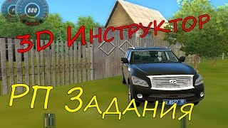 [3D Инструктор 2.2.7] РП задания-Мэр едет в деревню.