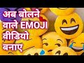 Animated Voice emojis for whatsapp and facebook 2019, funny smileys, free stickers
