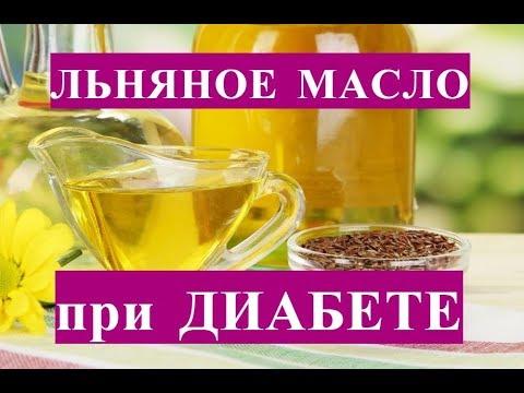 Как принимать льняное масло при диабете 2 типа