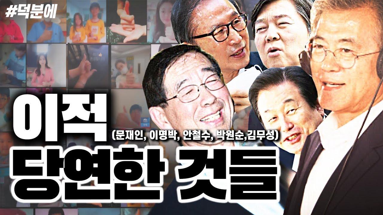 이적 - 당연한 것들(feat. 문재인, 안철수, 박원순, 이명박)