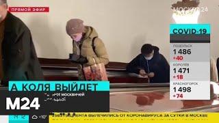Фото Что заставляет москвичей нарушать режим самоизоляции - Москва 24