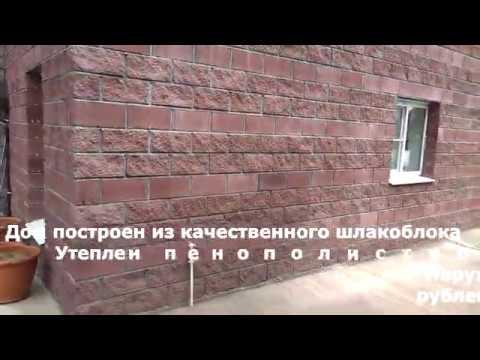 Продажа дома 118 м2 на участке 6 соток г Магнитогорск, ул Каштановая, 48А