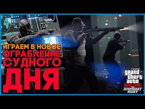 GTA V Online Doomsday Heist DLC ► ОГРАБЛЕНИЕ СУДНОГО ДНЯ! ► ПРОХОЖДЕНИЕ НОВОГО ОГРАБЛЕНИЯ!