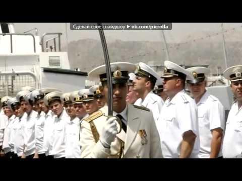 Пей моряк,пей до дна Память о службе на Крейсере Москва