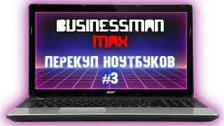 Перекуп ноутбуков #3 [Советы, Эксперименты, Кулстори] - Бизнесмен Макс