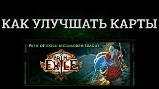 path of Exile 3.9 - Как улучшить карты и атлас?