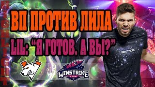 ???? ЛИЛ ПРОТИВ ВИРТУС ПРО | Virtus.pro vs Winstrike | EPICENTER Major 2019
