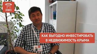 Выгодно ли инвестировать в недвижимость Крыма - на вопрос отвечает руководитель агентства Домус