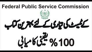 FPSC Federal Govt SST Lecturer 100s Jobs Announced