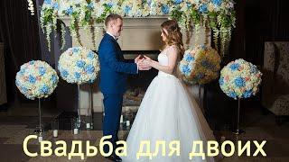 Свадьба для двоих. Свадебное агентство Идеальный день