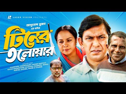 Tiner Talowar | Bangla Telefilm | hanchal Chowdhury, Hasan Masood, Kochi Khondokar | Ashutosh Sujon