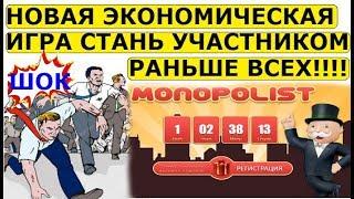 УНИКАЛЬНЫЙ ПРОЕКТ! ИГРА С ВЫВОДОМ ДЕНЕГ TRAIN GAME BIZ! 10 РУБЛЕЙ БОНУС!