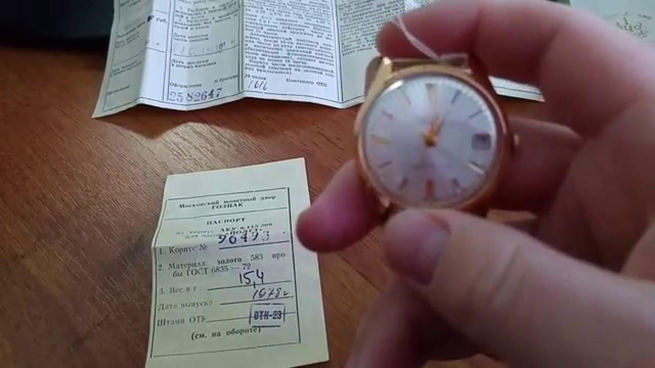 49ffef48 Золотые часы ПОЛЕТ. - YouTube