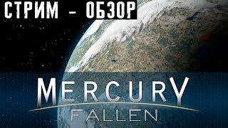 Mercury Fallen - обзор и прохождение на стриме. Смотрим как изменилась игра за годы разработки