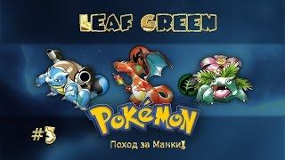 Pokemon – LeafGreen(RUS) 3 серия(Поход за Манки)