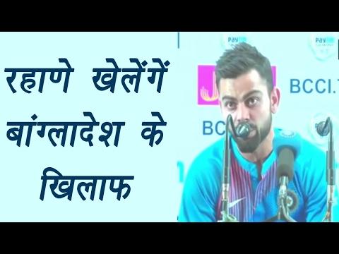 Virat Kohli confirms Ajinkya Rahane to play against Bangladesh Test Match | वनइंडिया हिन्दी
