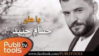 حسام جنيد - يا طير 2017 Hoosam Jneed - Ya Tayr