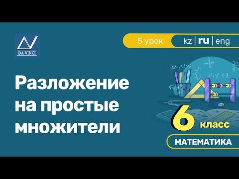 Разложение на простые множители видео урок