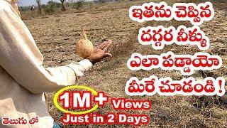 ఇతను చెప్పిన దగ్గర నీళ్ళు ఎలా పడ్డాయో మీరే చూడండి | WOW! Groundwater testing with coconut in telugu