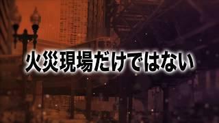 http://chicago-tv.jp/fire/ 2018.7.4(Wed) レンタル開始! 2018.8.8...