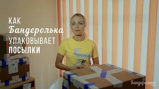 Как Бандеролька упаковывает посылки(, 2014-05-20T04:23:15.000Z)