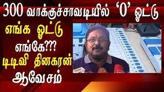 ammk got zero votes in 300 booths ttv dhinakaran blames election commission tamil news live