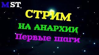 СТРИМ С ВЕБКОЙ АНАРХИЯ ПЕРВЫЕ ШАГИ Mst Network
