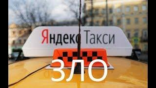 Яндекс такси - зло