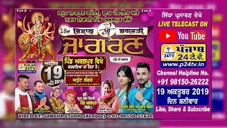 Gambar cover LIVE 18th Vishal Maa Bhagwati Jagran 2019    Akalpur    Sangha Studio +91-98550-51636