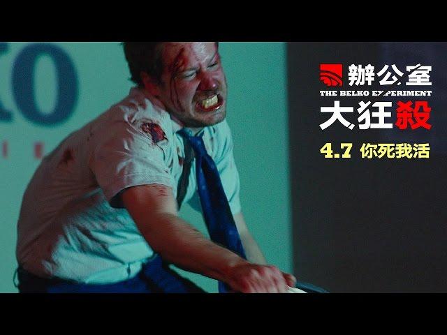 【限制級預告】4月7日《辦公室大狂殺》|《分裂》團隊挑戰暗黑極限暴力新作