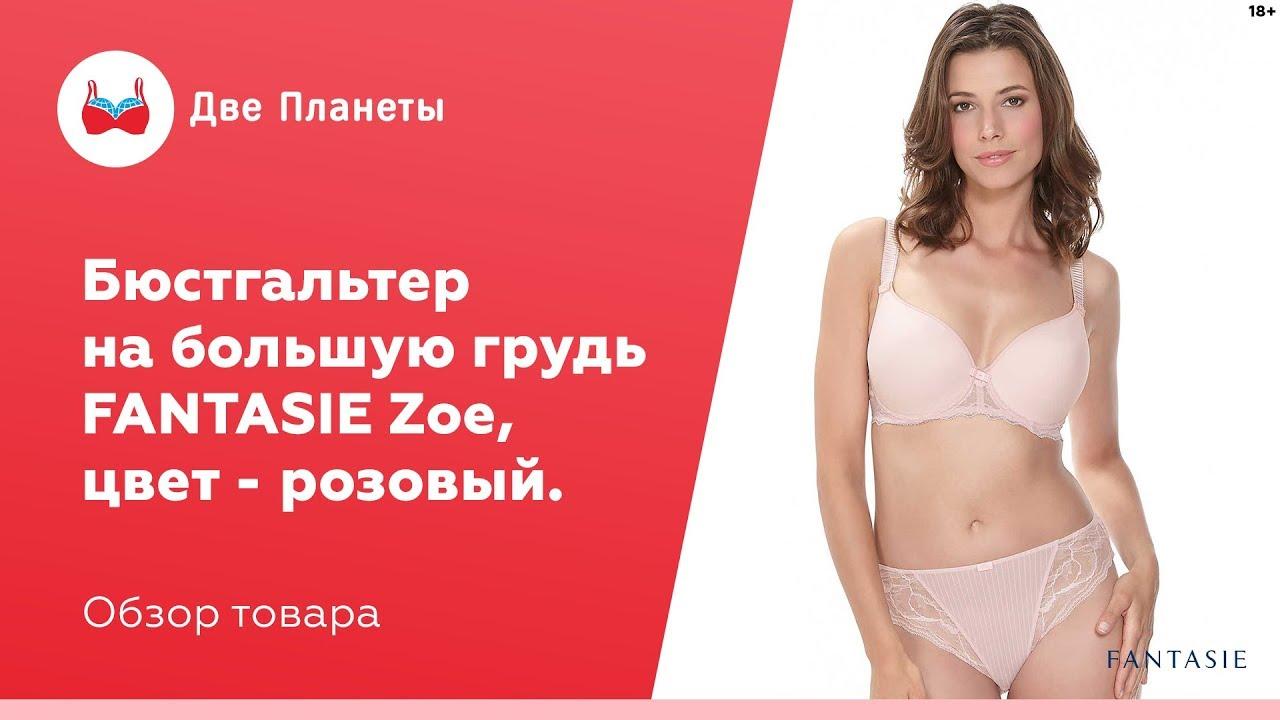 Нижнее белье оптом в Москве. Видео обзор от компании Moska - YouTube