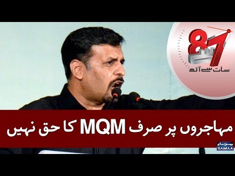 Mahajiron Per Sirf MQM Ka Haq Nahi | Mustafa Kamal | 7 Se 8 | Kiran Naz