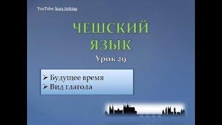Урок чешского 29: Будущее время / Вид глаголов