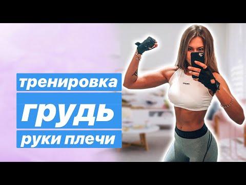 Упражнения для верхней части тела для женщин в домашних условиях