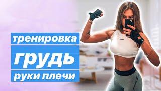 Тренировка для девушек на верхнюю часть тела без зала!