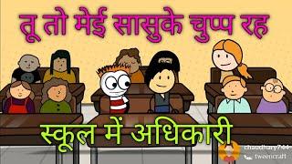 Tween Tackle School Main Adhikaari Ki Aistesi New Comedy Tween Crafts Video Chaudhary 744