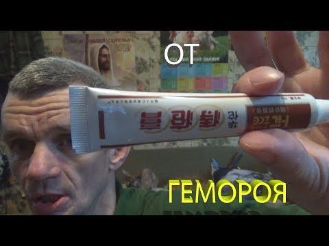 средство от ГЕМОРРОЯ алиэкспресс