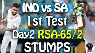 Live Match:IND vs SA 1st Test Day 2 match live,#INDVSSA1stTest Live Cricket Score RSA-65/2 Stumps