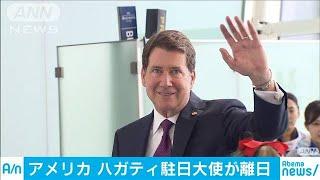 ハガティ駐日米国大使が離日 上院議員選出馬へ(19/07/22)