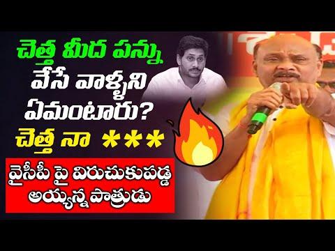 చెత్త నా*** వైసీపీ పై విరుచుకుపడ్డ అయ్యన్న పాత్రుడు   TDP Leader Ayyanna Patrudu Fires On Ys Jagan