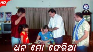 Dhana Mo Pheria   ଧନ ମୋ ଫେରିଆ   Samaya Hatare Dori   Sidhant   Anu Choudhuri   Swaraj