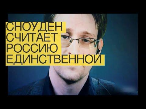 Сноуден считает Россию единственной страной, гдеонможет говорить свободно