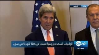 الولايات المتحدة وروسيا تعلنان عن خطة للهدنة في سوريا