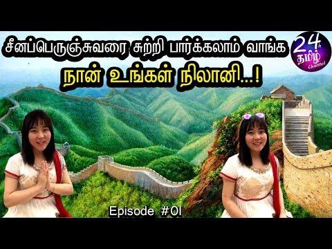 History Of Great Wall Of China In CRI  Nilani || The Great Wall Of China Documentary History ||