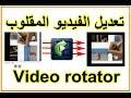 برنامج تعديل الفيديو المقلوب Video rotator