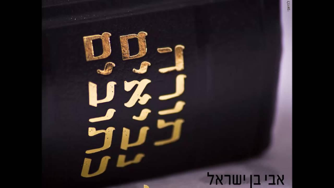 אבי בן ישראל - מה נשאר לנו | גלגלי הזמן ב'