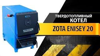 Обзор НОВИНКИ 2018 года твердотопливного котла Zota Enisey 20 кВт (Зота Енисей 20)