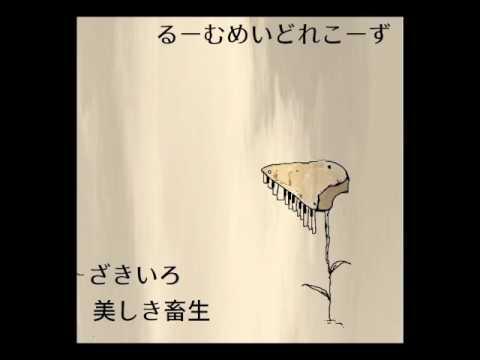 the kiirou-美しき畜生