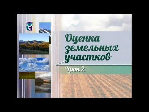 Землепользование. Передача 2. Этические нормы и профессиональные стандарты в оценке земель