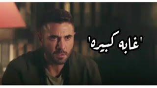 احمد عز - حاله واتساب حزينة 😔🥀 !
